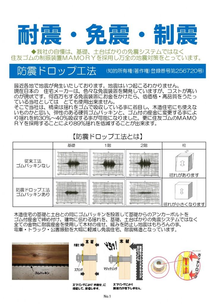 ★ワダハウジング冊子_page-0001