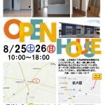 飯田邸展示会-001