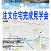 宮永邸展示会-001