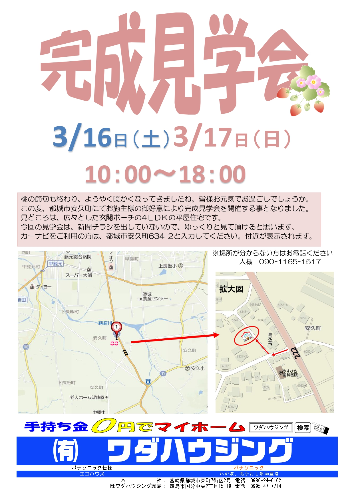 戸川邸_pages-to-jpg-0001