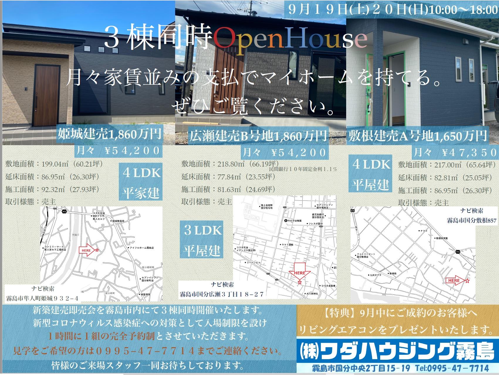 【チラシ】3棟同時OpenHouse