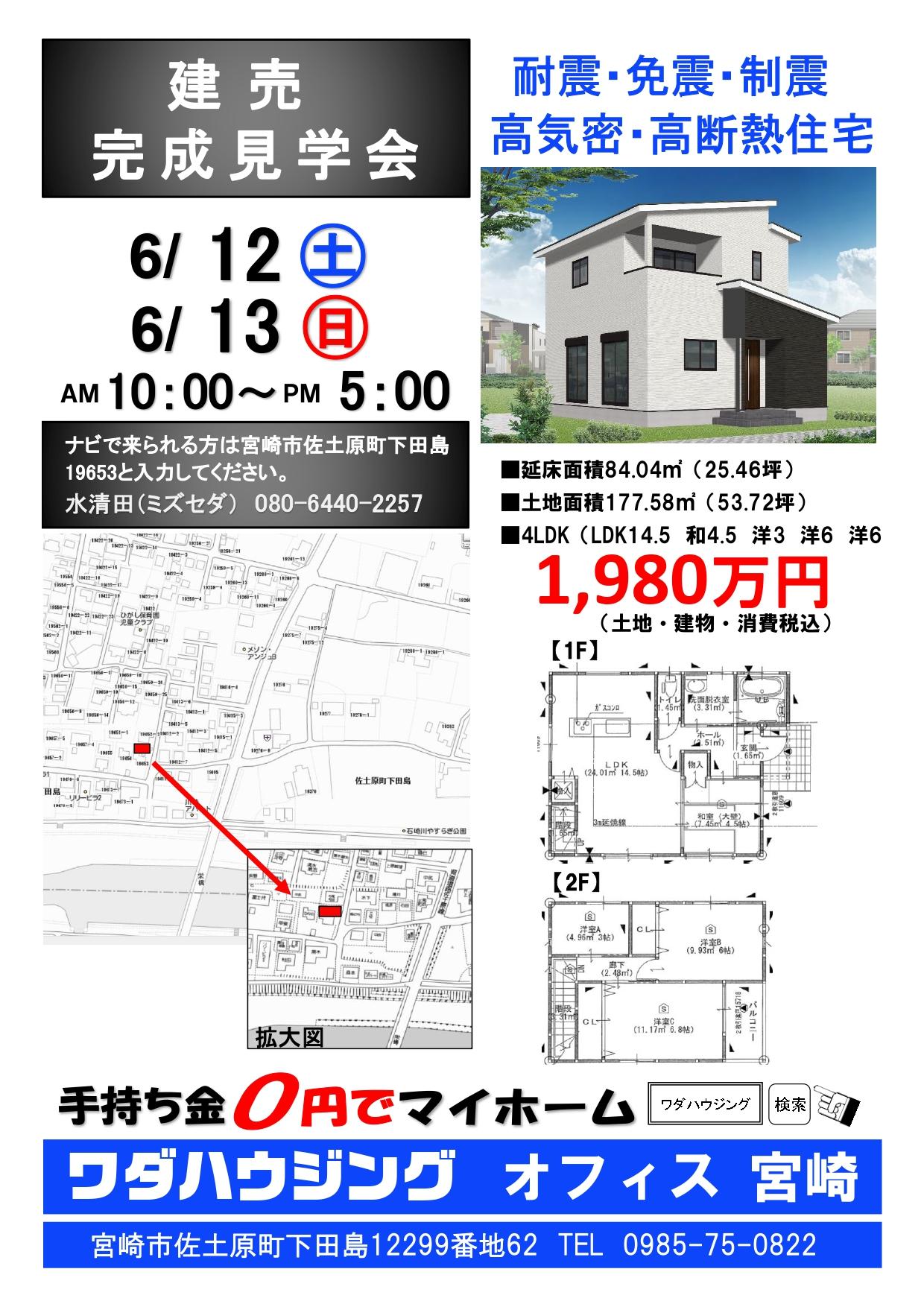 佐土原C_page-0001