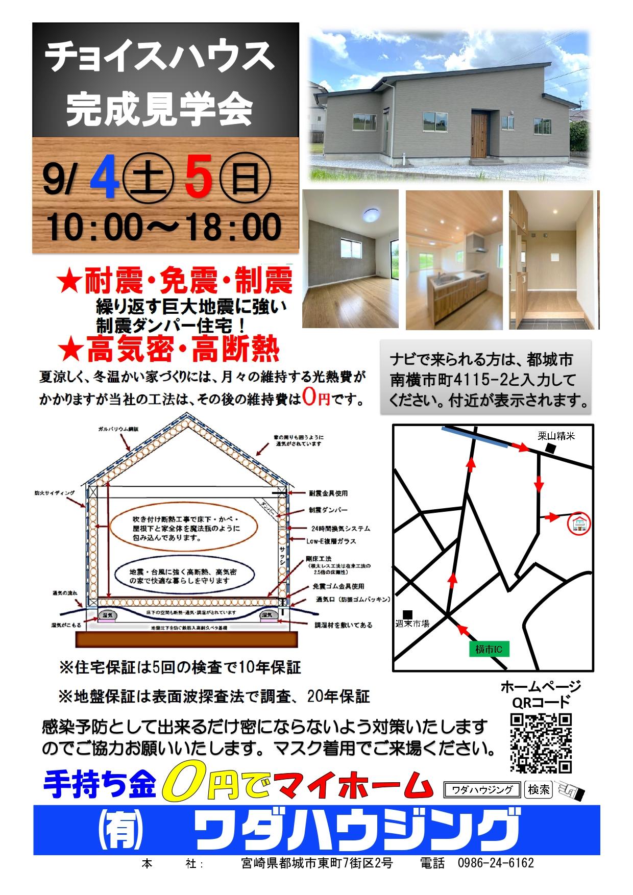南横市3号地建売展示会フライヤー_page-0001